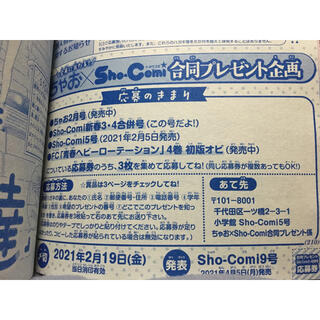 ショウガクカン(小学館)のちゃお×Sho-Com合同プレゼント企画 応募券(その他)