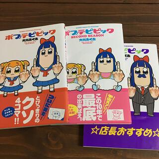 ポプテピピック  コミック(青年漫画)