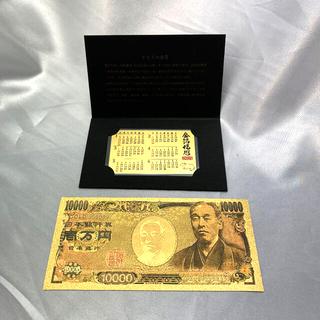 【新品】2021年金箔カレンダー&金箔一万円札(カレンダー)