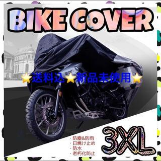 ★新品★送料無料★バイクカバー 3XL XXXL 中型 大型 耐熱 防水 雨対策(その他)