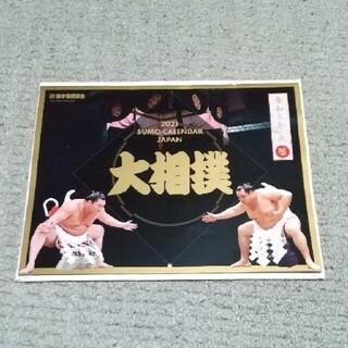 令和三年大相撲カレンダー壁掛け