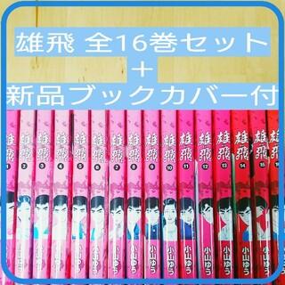 雄飛 全巻セット ブックカバープレゼント!(全巻セット)