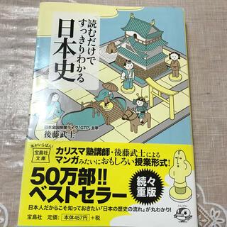 タカラジマシャ(宝島社)の読むだけですっきりわかる日本史(文学/小説)