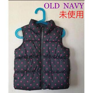 オールドネイビー(Old Navy)の❗️軽くてオススメ❗️【新品•未使用】【OLD NAYVY】105 ☆中綿ベスト(ジャケット/上着)