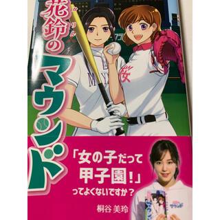 カドカワショテン(角川書店)の花鈴のマウンド 1 (少年漫画)