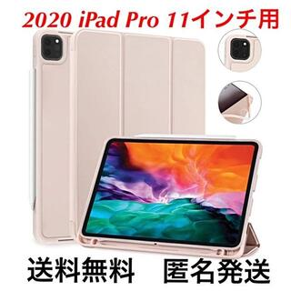2020 iPad Pro 11インチ用ケース TPUバックカバー (ピンク)(iPadケース)
