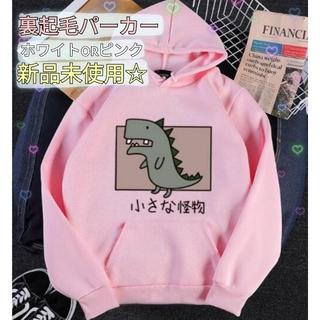 1301☆レディース トップス 裏起毛 パーカー 怪獣 プルオーバー ピンク(トレーナー/スウェット)
