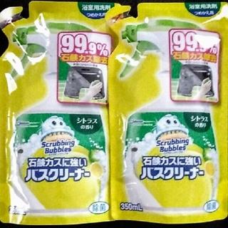 ジョンソン(Johnson's)のバスクリーナー💕石鹸かすに強い詰替用350ml✖2袋(洗剤/柔軟剤)