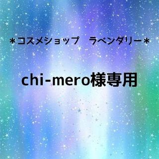 リサージ(LISSAGE)のchi-mero様専用(トリートメント)
