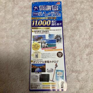 クスリのアオキ 12000円分(その他)