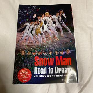 ジャニーズ(Johnny's)のSnow Man Road to Dream(アート/エンタメ)
