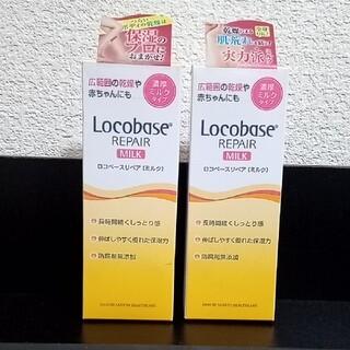 ロコベースリペア(Locobase REPAIR)のロコベース・リペアミルク48g✕2本(ボディローション/ミルク)