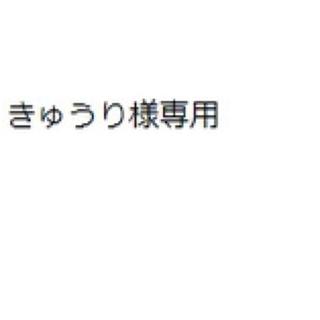 アニアリ(aniary)のきゅうり様専用 aniary アニアリ レザートートバッグ ユニセックス(トートバッグ)