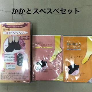 かかとすべすべセット【未使用】湯の花テラヘルツソックス&美足パック2種(ソックス)