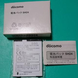 エヌティティドコモ(NTTdocomo)のdocomo 電池パック SH24(バッテリー/充電器)