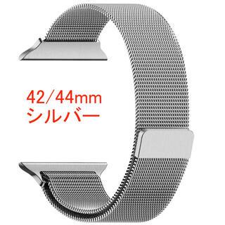Apple Watch band ミラネーゼループ シルバー 42/44mm(金属ベルト)