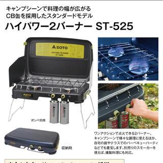 新富士バーナー - SOTOソト ツーバーナー ハイパワー2バーナー ST-525