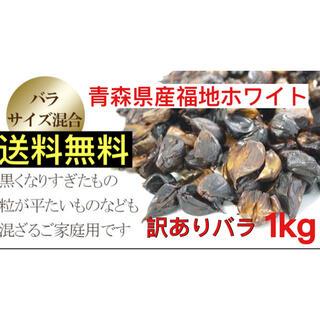 シャボン玉様専用 訳ありバラ3キロ 黒にんにく(野菜)