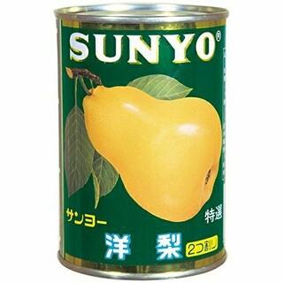SANYO  洋梨 缶詰 12缶 まとめ売り
