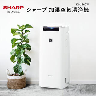シャープ(SHARP)の【新品未開封】シャープ加湿空気清浄機 KI-JS40-W 即日発送(空気清浄器)