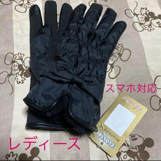 シマムラ(しまむら)のタイムSALE❣️【新品タグ付き】❤️スマホ対応 レディース手袋❤️(手袋)