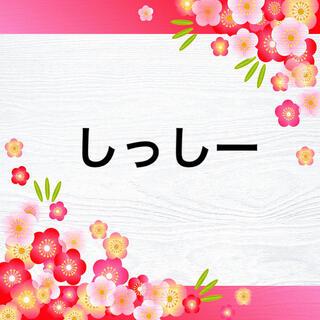 しっしー♡(ダウンベスト)