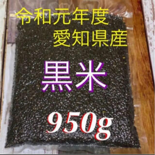 黒米 950g☺︎(米/穀物)