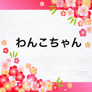 わんこちゃん♡(ダウンベスト)