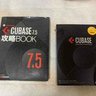 CUBASE7.5 攻略BOOK付き(DAWソフトウェア)