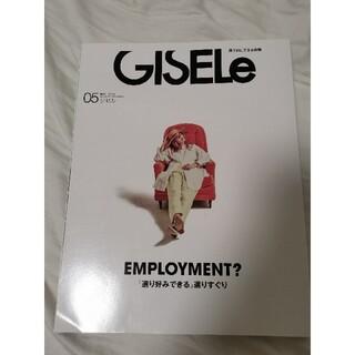 主婦と生活社 - GISELe (ジゼル) 2020年 05月号