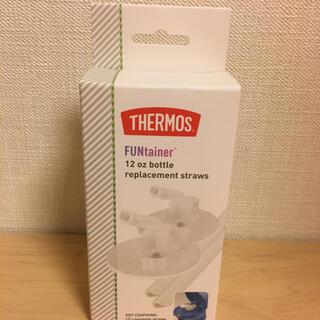 サーモス(THERMOS)のいちご様専用、4個入り、サーモス ストローボトル 替えストロー 2箱分(水筒)