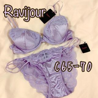 Ravijour - 新品 ラヴィジュール ブラ&ショーツセット C65 C70 グレープ 紫 レース