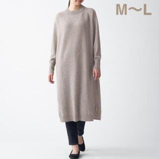 ムジルシリョウヒン(MUJI (無印良品))の無印良品   ヤク入りウール モックネックワンピース  M~L・モカブラウン (ひざ丈ワンピース)