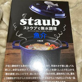 ストウブ(STAUB)のストウブで無水調理 魚介 食材の水分を使う調理法/旨みが凝縮した魚のおかず(料理/グルメ)