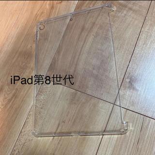 iPad第8世代  クリアカバー(iPadケース)