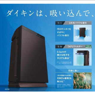 ダイキン(DAIKIN)のダイキン ACZ70X-T 除加湿ストリーマ空気清浄機 ビターブラウン (空気清浄器)
