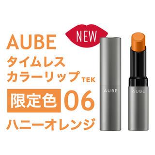 オーブ(AUBE)の限定色 花王 ソフィーナ オーブ タイムレスカラーリップ 06 ハニーオレンジ(口紅)