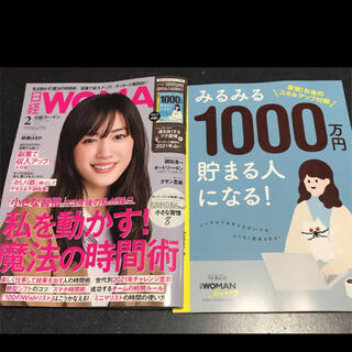 ニッケイビーピー(日経BP)の日経WOMAN 日経ウーマン 2月号(ビジネス/経済/投資)
