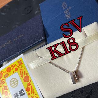 ミッシェルクラン(MICHEL KLEIN)のMICHEL KLEIN  ネックレス K18 SV 18金 ゴールド シルバー(ネックレス)