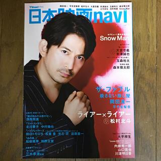 ジャニーズ(Johnny's)の日本映画navi vol.91(アート/エンタメ)