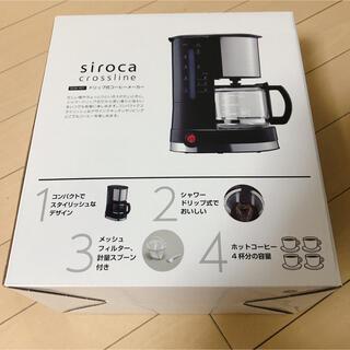 スターバックスコーヒー(Starbucks Coffee)のsiroca crossline ドリップ式コーヒーメーカー(コーヒーメーカー)