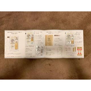 エリクシール(ELIXIR)の化粧品・スキンケアサンプル4点セット(サンプル/トライアルキット)
