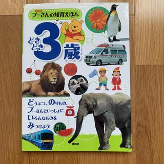 クマノプーサン(くまのプーさん)のプーさんの知育えほん どきどき3歳 新装版(絵本/児童書)
