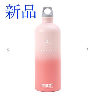 シグ(SIGG)のLAVA ラバ水素水ボトル(ヨガ)