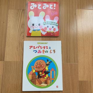 アンパンマン(アンパンマン)の絵本2冊セット アンパンマンと つみきのしろ みてみて!(絵本/児童書)