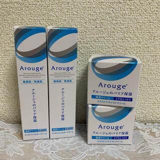 アルージェ(Arouge)のアルージェ4個セット 1月18日〆切のため値下げいたしました!(フェイスクリーム)