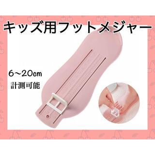 ★新品★キッズ用フットメジャー 足のサイズ計測器 6~20cm ピンク キッズ靴(スニーカー)