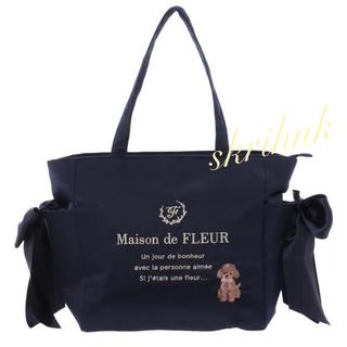 メゾンドフルール(Maison de FLEUR)の♡メゾンドフルール♡プードルサイドポケットトートバッグ♡ジルスチュアート♡犬♡(トートバッグ)