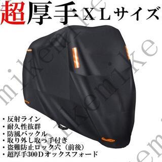 ☆大人気☆ 超厚手仕様 バイクカバー XL 耐熱 防水 前後ロック 取手 反射(その他)