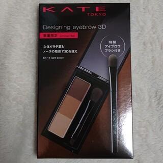 ケイト(KATE)のケイト KATE デザイニングアイブロウ アイブロウパウダー EX-4 新品(パウダーアイブロウ)